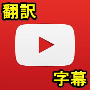 youtube-douga-honyaku-jimaku-hyouji-thum