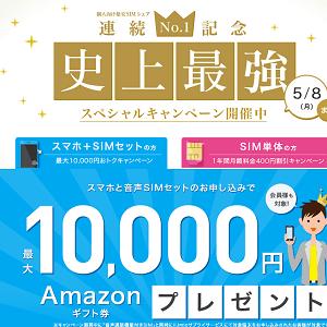 10000yen-otoku-20170407-iijmio
