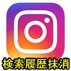 Instagram-kensaku-rireki-subete-kobetsu-sakujo-thum