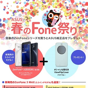 asus-zenfone-spring-fone-campaign