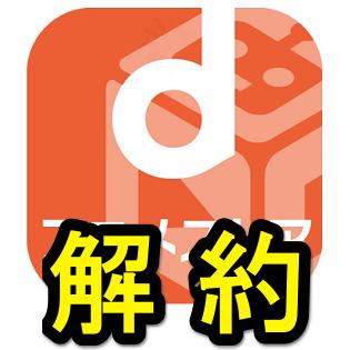 dアニメストアを解約、退会する方法 – アプリからでもWEBから ...