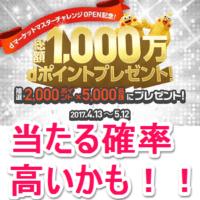 d-market-sougaku-1000man-dpoint-present