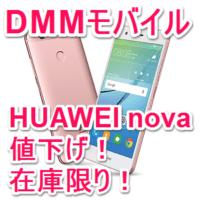 dmmmobile-huawei-nova-nesage-20170406