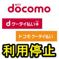 docomo-keitai-harai-plus-teishi-thum