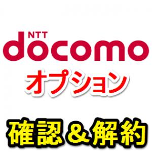 docomo-option-ichiran-kakunin-kaiyaku-thum