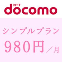 docomo-simpleplan-980yen-thum