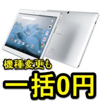 docomo-tablet-dtab-d01h-ikkatsu-0yen-thum