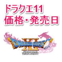dq11-hatsubaibi-kakaku