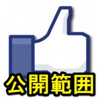 facebook-iine-koukaihani-hikoukai-thum