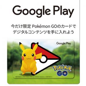 giftcard-pokemon-go-get-thum