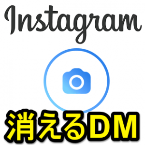 instagram-kieru-direct-message-story-dm-thum