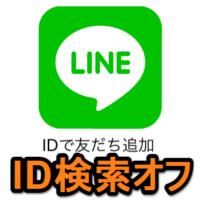 line-id-kensaku-off-kyohi-thum