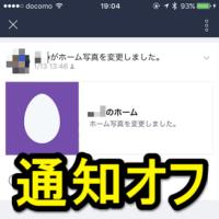 line-profile-home-gazou-henkou-tsuuchi-off-thum