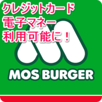 mos-burger-denshi-money-credit-card