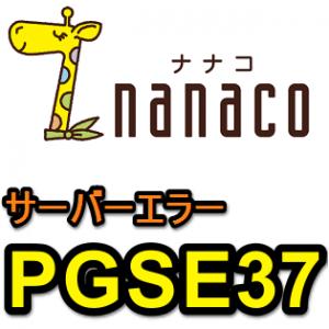 nanaco-creditcard-charge-error-pgse37-thum