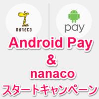 nanaco-start-campaign