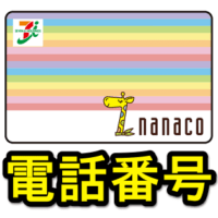 nanaco-toiawase-denwabango-thum