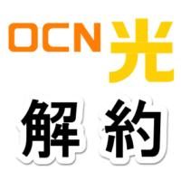 ocn-hikari-kaiyaku-norikae-thum