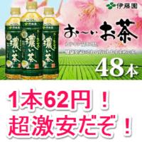 oiocha-gekiyasu