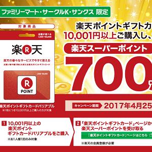 rakutenpoint-gift-card-campaign