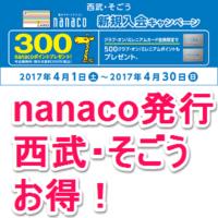 seibu-sogo-campaign-201704-nanaco