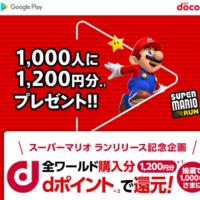 supermariorun-campaign-20170430-docomo