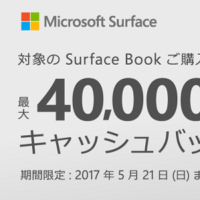 surface-book-40000yen-cash-back-20170420