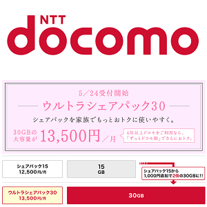 ultra-share-pack-30gb-docomo
