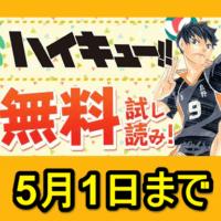 volleyball-manga-haikyu-muryou-201704-thum