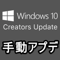 windows10-creators-update-15063-shudou-install-thum