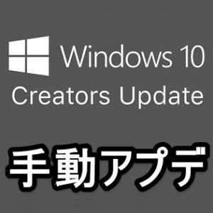 windows10-creators-update-15063-shudou-install-thum