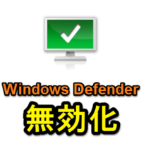windows10-defender-off-mukouka-thum