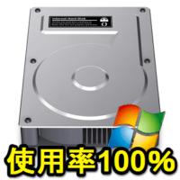 windows10-disk-shiyouritsu-100per-taishohouhou-thum