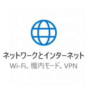 windows10-wifi-network-jouhou-sakujo-thum