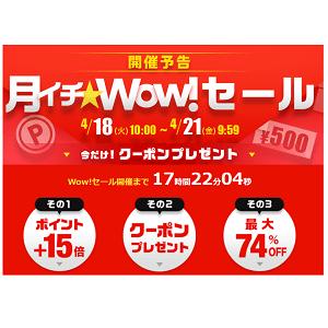 wow-sale-20170418-21