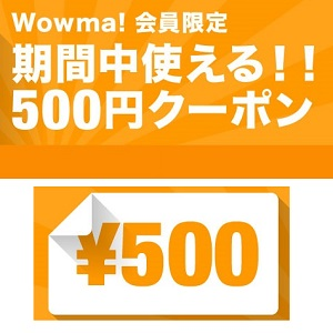 wowma-500yen-coupon-20170405-0411