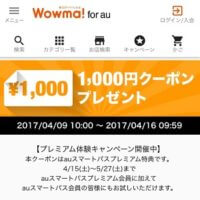 wowma-au-saturday-coupon