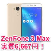 zenfone-3-max-6667yen