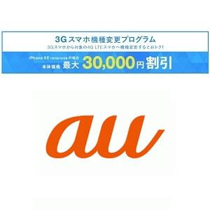 3g-sumaho-kishuhenkou-program