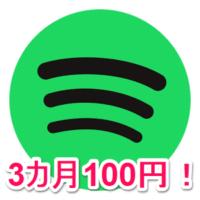 3months-100yen-spotify