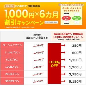 6-months-1000yen-waribiki