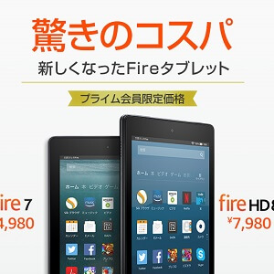 amazon-new-fire-tablet-4000yen-off-coupon