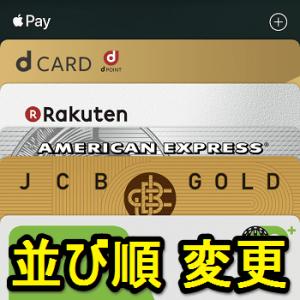 applepay-creditcard-suica-narabi-junban-henkou-thum