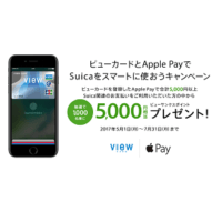 applepay-view-card-campaign