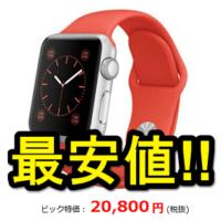 applewatch-shodai-biccamera-gekiyasu-201705-thum