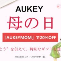 aukey-mothersday-2017-thum