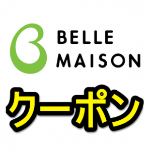 bellemaison-waribiki-coupon-thum