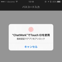 chatwork-app-kidou-password-lock-thum