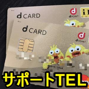dcard-gold-mini-toiawase-denwabangou-thum