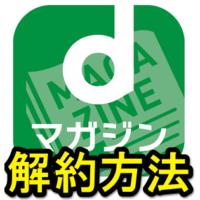 dmagazine-kaiyaku2-thum
